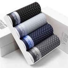 南極人冰絲男士內褲錦綸莫代爾大碼平角褲網孔透氣四角短褲頭盒裝