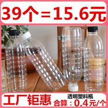 透明塑料瓶500ml一次性塑料瓶子矿泉水瓶PET密封饮料瓶带盖分装瓶