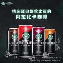 Starbucks/星巴克Doubleshot星倍醇228ml*6濃咖啡飲料電影院酒店