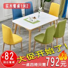 北歐日式時尚實木餐桌椅組合現代簡約小戶型鋼化玻璃面家用飯桌