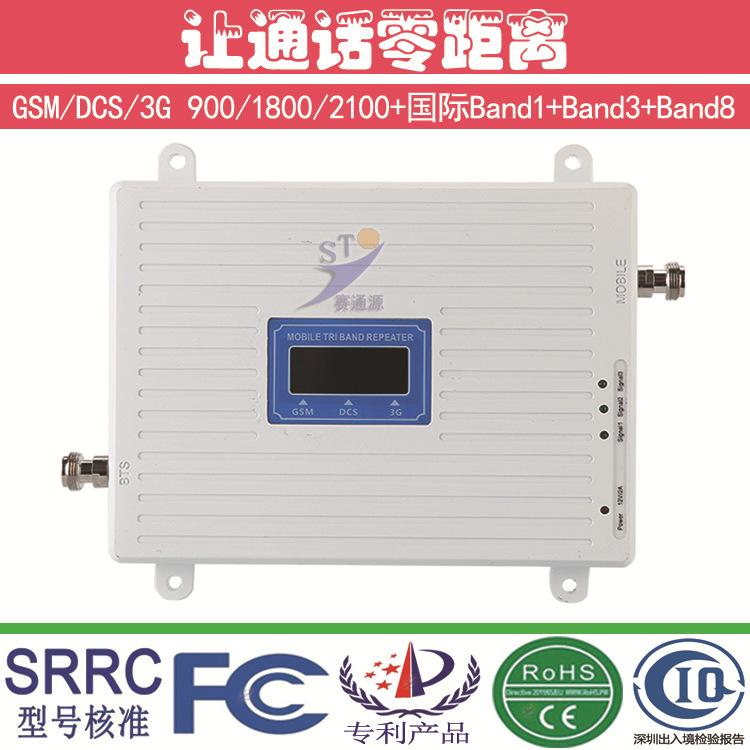三频GSM/DCD/3G信号接收器增强信号基站放大手机中继器特价国际版