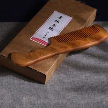 太行崖柏檀木素面長款奶香味木梳子可定制LOGO家居化妝按摩頭梳