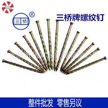供应三桥螺纹钉钢钉钉子钉水泥钉铁钉麻花钉地板钉搓丝钉