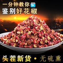 四川大紅袍花椒 500克干花椒食用麻椒特麻非特級漢源泡腳粉粒批發