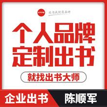 科技企業家陳順軍定制岀書,出書大師定制岀書項目代理合作