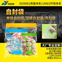 上海工厂定制食品自封袋滑块式密实保鲜袋拉?#35789;?#33258;封袋可印LOGO