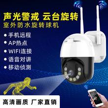 跨境无线wifi球型摄像头家用高清夜视全彩室外网络手机远程监控器