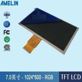 7寸TFT液晶模块LCD显示屏模组 1024*600可定制IPS支持树莓派屏幕