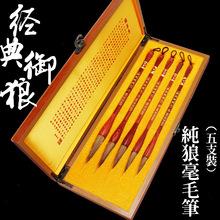 五支装 纯狼毫毛笔礼盒套装红木笔杆书法文房四宝大?#34892;?#26999;初学者