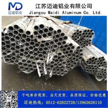 供应6063铝管6063T6铝合金管  6063铝管 铝板批发零售