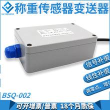 抗干扰型称重变送器放大器4-20ma 0-5v10v高精度称重变送器抗干扰