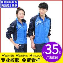 中学生校服新款运动男女款印花学生校服比赛服跑步服青少年两件套