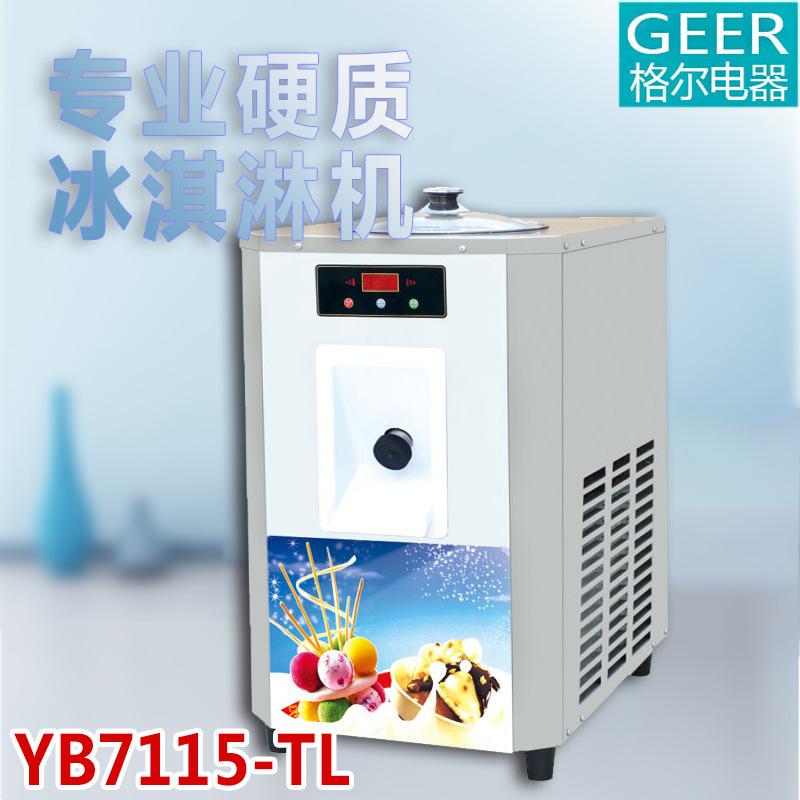 格尔/YB7115-TL硬质冰淇淋机/硬冰机/冰糕机/圆球冰淇淋机/老冰糕