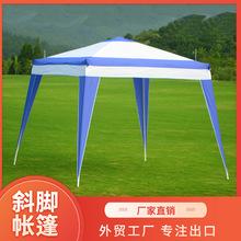 廠家直銷貼牌外貿歐美出口熱銷廣告代加工斜腳戶外帳篷天幕折疊篷
