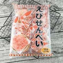 日本进口零食武平作虾片仙贝虾饼休闲虾味脆饼海味零食18枚12袋入