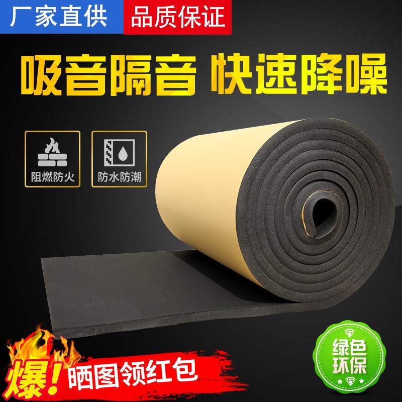 厂家直供 橡塑背胶 隔音隔热材料 墙体设备阻燃平面材料