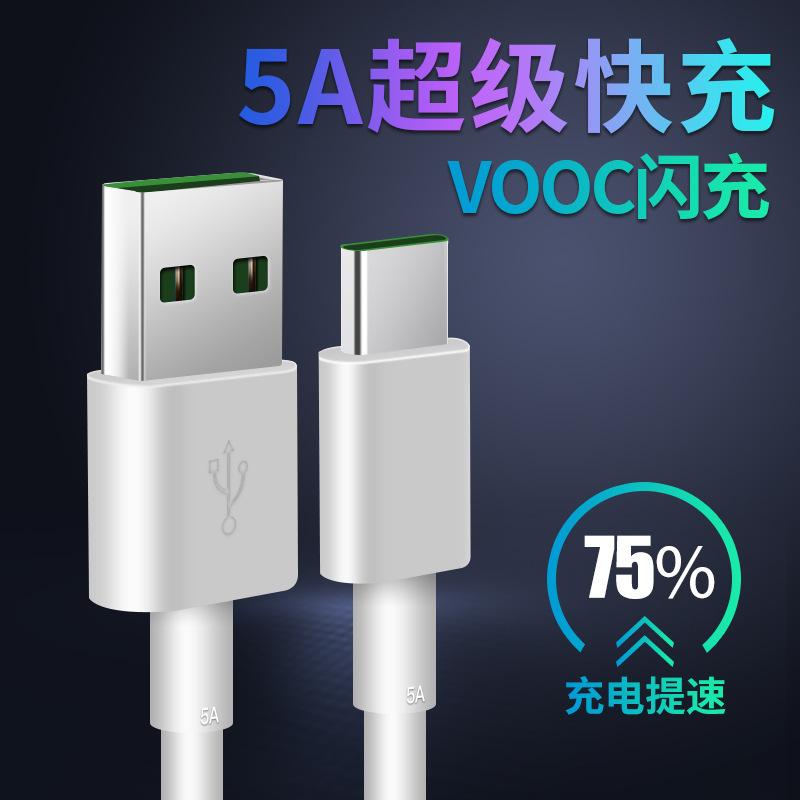 适用于华为P30荣耀20超级快充数据线 适用于OPPO Find VOOC闪充线