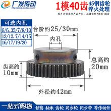 正齒輪 1模40齒 1M 40T 淬火凸臺電機齒輪/直齒輪 內孔6-20mm