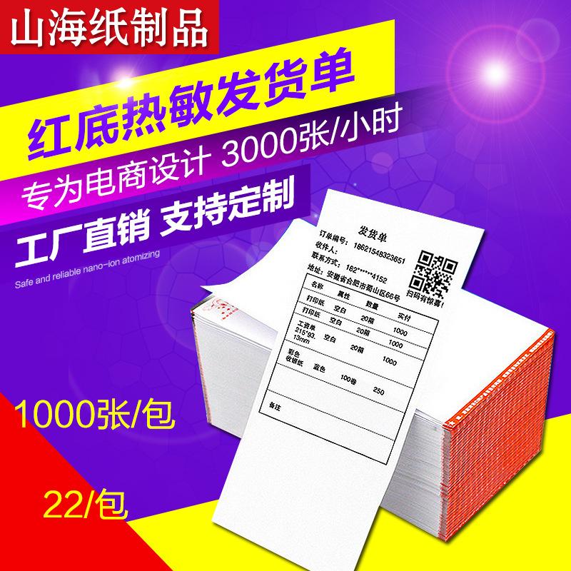 热敏发货单打印纸淘宝天猫发货单购货清单热敏发货单送货单打印纸