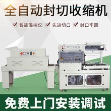 众用DQL5545+DSD4520全自动L型封切机热收缩包装机热收缩膜包装机