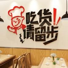 。饭店餐馆火锅烧烤小吃店墙贴亚克力3d立体玻璃门前台装饰贴画