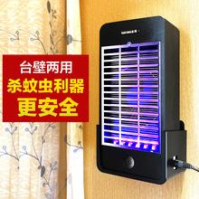 壁掛式滅蚊燈家用卧室驅蚊器室內殺蚊子一掃光電子滅蚊器插電神器