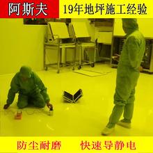 成都环氧导静电地坪施工 电子厂地平漆工程 环氧防静电自流平地坪