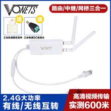 VONETS迷你无线网桥无线转有线wifi中继路由ap应用于PLC传输数据