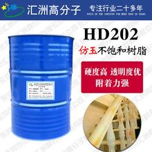 现货销售202工艺品树脂 白坯树脂原料 不饱和聚脂树脂 仿玉石树脂
