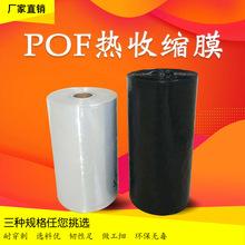 厂家直销pof热收缩膜 礼品食品透明塑封袋现货批发定制
