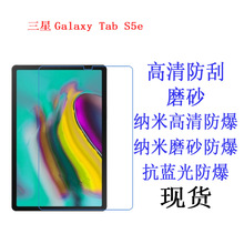 三星Galaxy Tab S5e T720 T725平板电脑膜 贴膜 平板软膜10.5寸