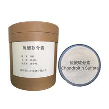 硫酸软骨素 鸡鸭牛羊动物骨提取 质量优良 直销供应欢迎选购