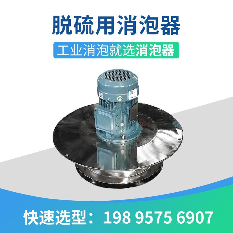 脱硫用消泡器