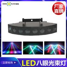 新款LED八眼光束燈 激光燈 扇形八頭光束燈 酒吧燈 舞臺燈光 KTV