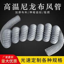 耐高溫尼龍布伸縮鋼絲軟管 焊錫吸煙排風管網布軟管