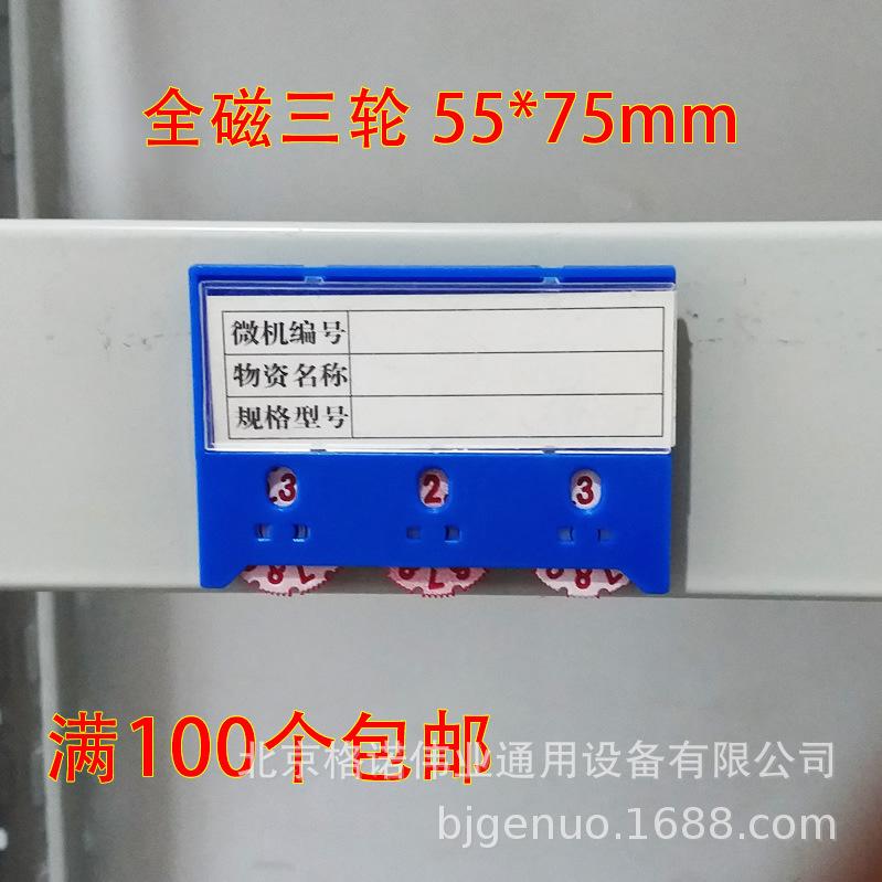 厂家直销全磁三轮标签牌55*75 仓储货架软磁标示卡库房磁性物料卡