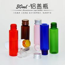 30ml毫升 鋁蓋瓶 普通塑料旋蓋乳液瓶化妝水分裝瓶塑料小空瓶