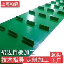 绿色裙边挡板pvc输送带定制 加档条挡块提升带传送带  厂家直销