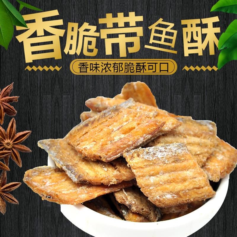 香酥带鱼干带鱼酥脆带鱼块海鲜干货即食小鱼干休闲袋装零食厂家