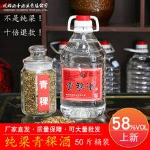 供應白酒58度青稞酒純糧食酒清香型高粱酒批發散裝桶裝基酒泡藥酒