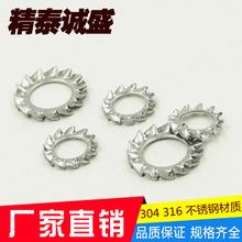 廠家促銷304不銹鋼外鋸齒鎖緊墊圈 防松防滑 尖齒鎖緊墊片現貨