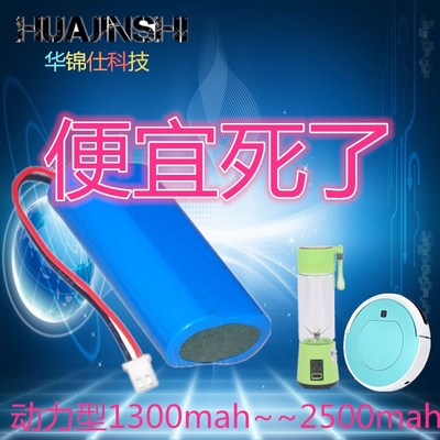 18650动力锂电池组7.4V15C放电航模锂电池榨汁机电动工具等等