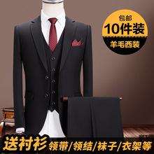 西装套装男士三件套羊毛西服修身韩版职业商务正装新?#23665;?#23130;礼服秋
