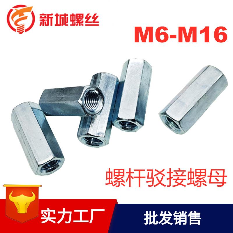 鍍鋅 加長六角螺母 連接螺帽 螺桿絲桿 加長圓型接頭螺母 M6-M16