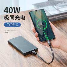 Baseus/倍思簡捷HW快速充電線傳輸數據線USB For Type-C 40W 23cm