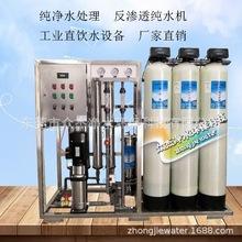 除氟过滤器反渗透纯净水设备地下井水除氟净水器