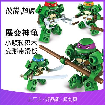 展变忍者神龟小颗粒可变积木DIY儿童变形带滑板拼装益智玩具礼品