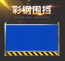 施工围挡 蓝色铁皮临时围挡  市政道路隔离挡板 建筑工地彩钢围挡