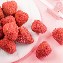 凍干生產散裝批發雪花酥牛軋糖原料 草莓脆 草莓干 凍干草莓500g