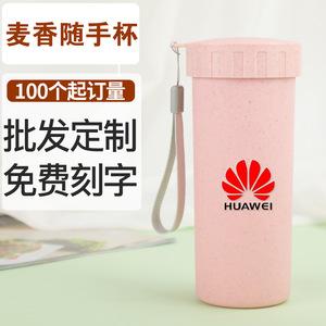 中國代購|中國批發-ibuy99|���������������|广告随手麦香杯定制印字logo创意开业活动小礼品杯子麦秸秆塑料杯